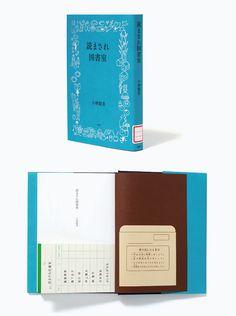 図書館のツールのような本「読まされ図書室」、脳みそロゴが印象的な大森靖子「洗脳」ほか   ブレーン 2015年3月号 Japanese Modern, Book Layout, Typography Poster, Editorial Design, Book Design, Branding, Graphic Design, My Love, Paper