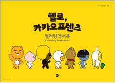 KaKao Friends Postcards Coloring Book Ryan Tube Frodeo Neo Muzi Con Apeach Jay-G