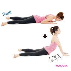 「MAQUIA」8月号では、メリハリ下半身をつくる本気のメソッドを紹介しています。今回は体幹を鍛えてむくみを排泄する、下半身エクササイズをピックアップ!下半身痩せに効く!ろっかん流ホームケア法シンプルなストレッチ&エクササイズでねじれを解...