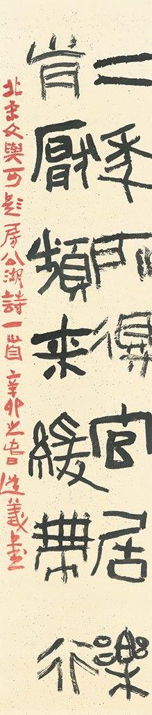 西泠印社新晋社员——王道义书法篆刻网络作品展