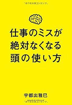 仕事のミスが絶対なくなる頭の使い方 | 宇都出 雅巳 |本 | 通販 | Amazon
