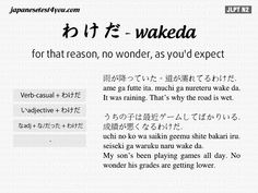 Learn Japanese Grammar N2: わけだ #nihongo #JLPT_N2