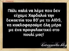 Greek Beauty, Comedy, Funny Quotes, Jokes, Cards Against Humanity, Smile, Blog, Ideas, Humor