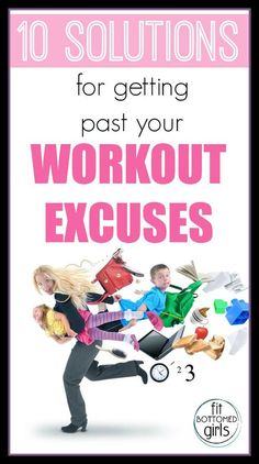 Think you have an excuse to skip a workout? We've got 9 ways to bust that excuse. | Fit Bottomed Girls