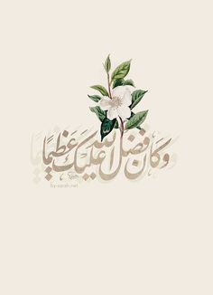 Gold Wallpaper Background, Flower Wallpaper, Wallpaper Backgrounds, Eid Card Designs, Islamic Posters, Islamic Paintings, Beautiful Quran Quotes, Islamic Quotes Wallpaper, Arabic Calligraphy Art