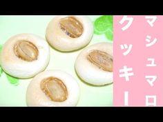 材料1つ!簡単!マシュマロクッキーレシピ☆サクサク!焼くだけ1ステップ☆Material one! ? Easy! Marshmallow cookie recipe ☆ - YouTube