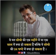 Reality Of Life Quotes, Positive Quotes For Life Motivation, Postive Quotes, Motivational Picture Quotes, Inspirational Quotes, Exam Result Quotes, Results Quotes, Sandeep Maheshwari Quotes, Life Quotes Pictures