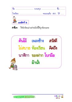 Thailand Language, Learn Thai, Education, Learning, Children, Young Children, Boys, Studying, Kids
