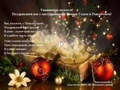 Поздравление (Чкаловский р-н)