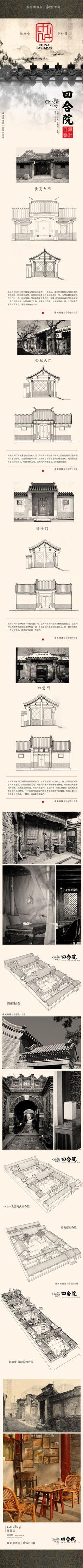 北京四合院 | 由正房、倒座、東廂房和西廂房圍合成一個口字形,中間是一個庭院。從擇地、定位到確定建築的尺度都極講究風水。其大門以廣亮大門最具代表性。更為講究的是金柱大門。徜徉在北京的胡同,兩側大門緊閉,…