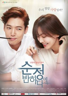 Falling For Innocence (순정에 반하다) Korean - Drama - Starring: Jung Kyung Ho, Kim So Yun, Yoon Hyun Min and Jin Goo Korean Drama List, Korean Drama Movies, Korean Actors, Kdrama, Drama Korea, Eun Ji, Drama Fever, Japanese Drama, Chef D Oeuvre