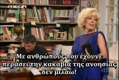 Tv Quotes, Movie Quotes, Greek Quotes, Just For Laughs, Life Is Good, Comedy, Mood, Thoughts, Sayings