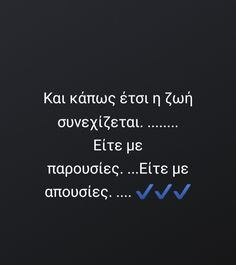 Greek Quotes, My Life, Motivation, Words, Fitness, Art, Art Background, Kunst, Performing Arts
