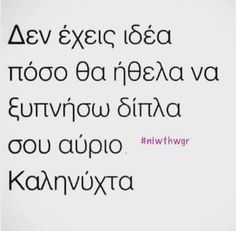 Πόσο τρυφερό!!! Goal Quotes, Sign Quotes, Wisdom Quotes, Love Words, Beautiful Words, Favorite Quotes, Best Quotes, Greek Words, Special Quotes