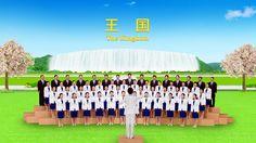 全能神教会中国語合唱団 『王国』