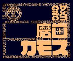 文字移植 : Photo Japanese Typography, Typography Poster, Typography Design, Lettering, Japanese Poster Design, Japanese Design, Asian Font, Japanese Packaging, New Cars For Sale