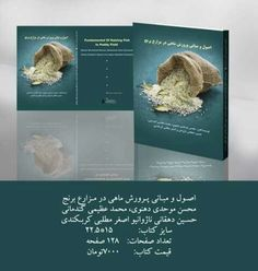 Book cover design only 75 $,  00989130002507