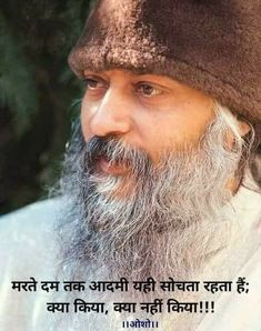 Osho Quotes Love, Osho Hindi Quotes, One Liner Quotes, Good Morning Wishes Quotes, Spiritual Teachers, Deep Thoughts, Animals Beautiful, Poet, Saints