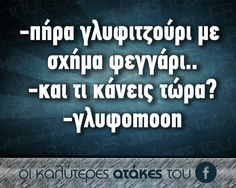 Greek Love Quotes, Funny Greek Quotes, Sexy Love Quotes, Jokes Quotes, Memes, Funny Jokes, Funny Cartoons, True Words, Just For Laughs