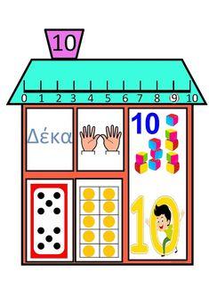 ...Το Νηπιαγωγείο μ' αρέσει πιο πολύ.: Τα σπιτάκια των αριθμών Preschool Learning Activities, Fun Learning, Preschool Activities, Mazes For Kids, Crafts For Kids, Writing Skills, Classroom, Portal, Christmas Activities