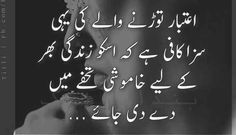 Aitbar torny Waly ko khaMoshi dy do tohfY m Urdu Quotes, Poetry Quotes, Quotations, Funny Quotes, Life Quotes, Friend Quotes, Urdu Thoughts, Thoughts And Feelings, Good Thoughts