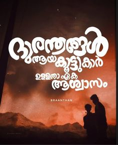 44 Best Malayalam quotes images