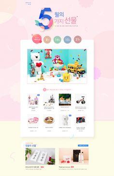 #2018년5월4주차 #텐바이텐 #5월5가지선물 www.10x10.co.kr Web Banner Design, Web Design, Graphic Design, Kids Web, Event Banner, Promotional Design, Event Page, Best Web, Psd Templates