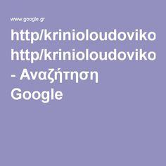 http/krinioloudovikos.anrsvp.com - Αναζήτηση Google