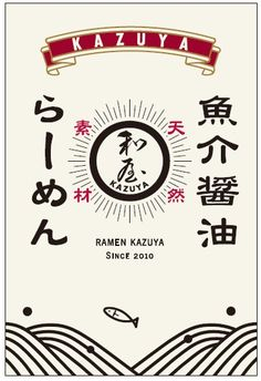 ラーメン屋 レトロ看板デザイン Event Poster Design, Flyer Design, Icon Design, Branding Design, Logo Design, Food Graphic Design, Japanese Graphic Design, Graphic Design Posters, Dm Poster