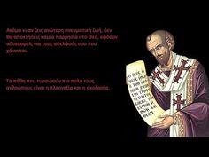 13 Νοεμβρίου: Άγιος Ιωάννης ο Χρυσόστομος - Ένας κορυφαίος Άγιος του Χριστιανισμού - YouTube Ecards, Memes, Youtube, Movie Posters, E Cards, Meme, Film Poster, Youtubers, Billboard