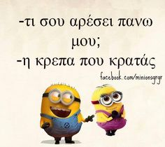 Stupid Funny Memes, The Funny, Hilarious, Minion Meme, Minions, Funny Greek Quotes, Funny Cartoons, Funny Photos, Picture Quotes