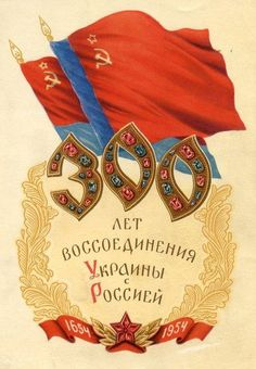 Russian Revolution, Communism, Soviet Union, Coat Of Arms, Ukraine, Flag, Symbols, Stamp, Cards