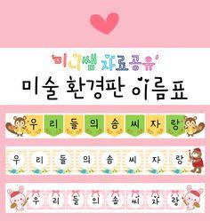 Periodic Table, Words, Mini, Periotic Table, Horse
