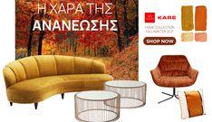 Ανανεώνουμε το χώρο μας με όλα αυτα τα χρώματα του φθινοπώρου, καφέ, χρυσο-κίτρινο, κόκκινο, πορτοκαλί και το πράσινο της ελιας μερικά απο τα must χρώματα για τα #διακοσμητικά και τα #έπιπλα σας Home Collections, Eames, Lounge, Interior Design, Chair, Furniture, Home Decor, Airport Lounge, Nest Design