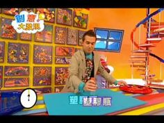 Mr. Maker in Mandarin Chinese 《創意大發現》
