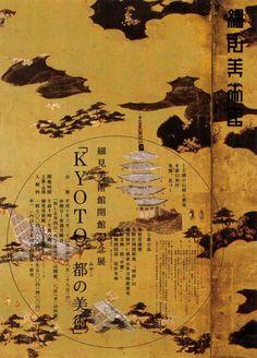 Japanese Exhibition Poster: Kyoto-Miyako no Bijutsu. Masayoshi Nakajo. 1999