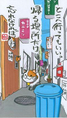 ブログ書きました。 やっと寝られる… 10匹目。 『路地裏ネコ』
