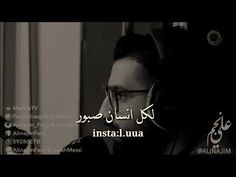 علي نجم |الصبر ❤✨ - YouTube Arabic Words, Arabic Quotes, Girl Photo Poses, Girl Photos, Mix Video, Touching Words, Quran Verses, Download Video, Photo Quotes
