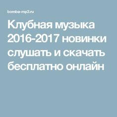 Хиты мая 2016 ☆ зарубежные клипы 2016 новинки ☆ хит лист 2016. 05.
