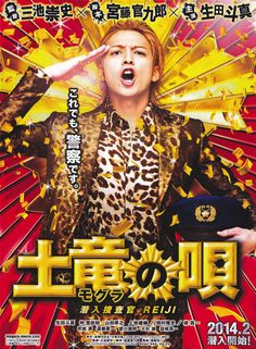 The Mole Song: Undercover Agent Reiji directed by Takashi Miike premiered at Rome Film Festival. Tv Series To Watch, Movies To Watch, Undercover Agent, Songs 2013, The Mole, Japanese Drama, Anime Films, Love Movie, Drama Movies