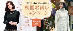 IEDIT&Live in comfort 初回お試しキャンペーン|IEDIT[イディット]|フェリシモ