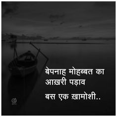 icu ~ 48210511 We broke up on jan 19 and life is so dreary without him. 14 jan 2020 in 2020 Bewafa Quotes, Hindi Quotes Images, Hindi Quotes On Life, Karma Quotes, Good Life Quotes, Reality Quotes, Friendship Quotes, True Quotes, Superb Quotes