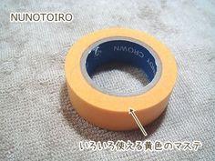 ミシン縫いに役立つ小道具   NUNOTOIRO