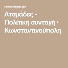 Ατσμάδες - Πολίτικη συνταγή • Κωνσταντινούπολη