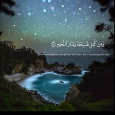 """And in the nightime also glorify His Praises - and at the setting of the stars."" Qur'an"