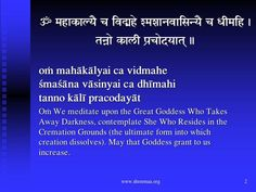 Worship of the Das Mahavidyas Sanskrit Quotes, Sanskrit Mantra, Vedic Mantras, Hindu Mantras, Kali Mantra, Sanskrit Language, Gayatri Mantra, Kali Goddess, God Pictures
