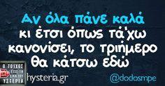 """Ο Τοίχος της Υστερίας on Instagram: """"#dodosmpe #hysteria_gr"""" Happy Birthday Friend, Greek Quotes, Just In Case, Funny Quotes, Jokes, Lol, Humor, Instagram, Mary"""