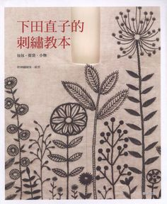 Embroidery Bags Pattern Japanese Craft Ebook by LibraryPatterns, ₪10.00