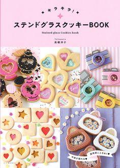 キラキラ! ステンドグラスクッキーBOOK   高橋洋子  本   通販   Amazon