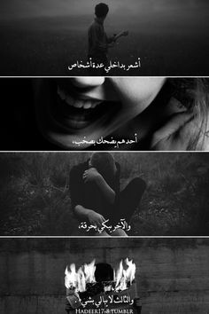 أمين معلوف Arabic Jokes, Funny Arabic Quotes, Cover Photo Quotes, Picture Quotes, Sweet Words, Love Words, Mood Quotes, Life Quotes, Islamic Phrases
